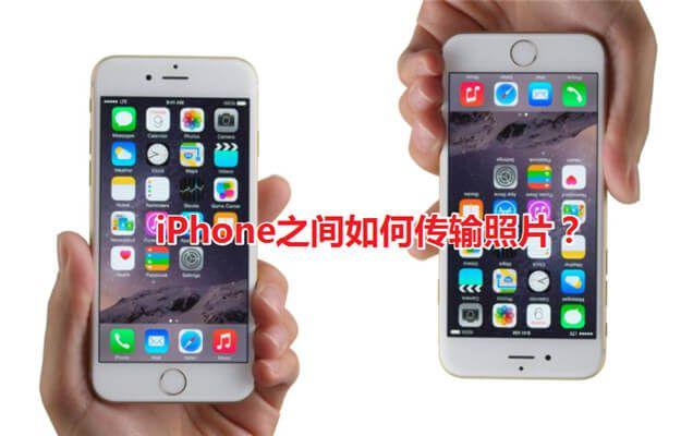 iPhone传输照片
