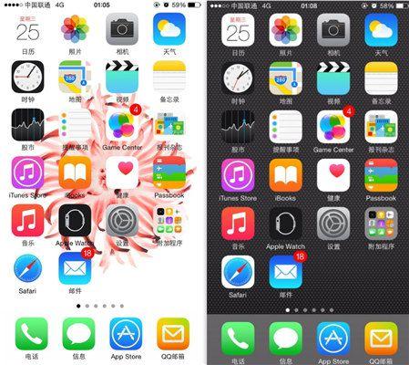 变色的App字体