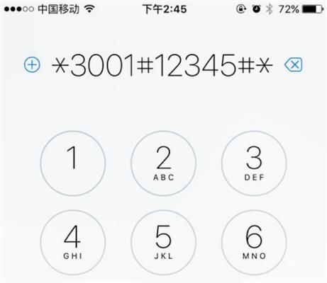 手机信号改成数字