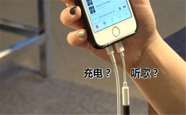 3.5毫米的耳机插孔取消