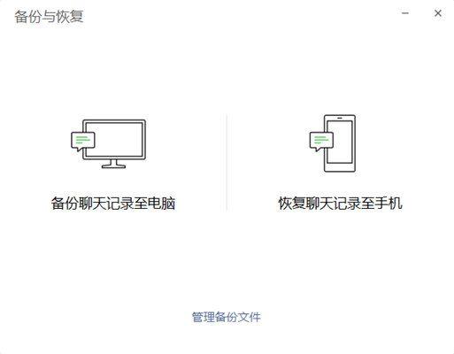 微信客户端备份