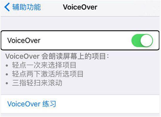 VoiceOver