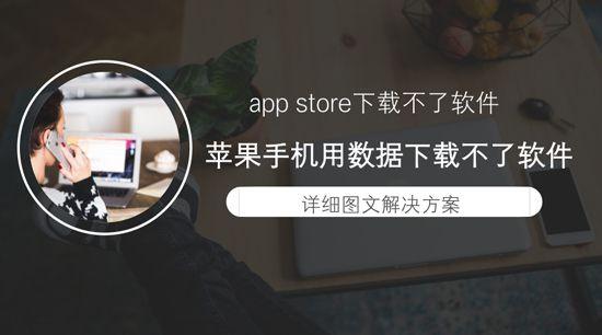 苹果手机用数据下载不了软件