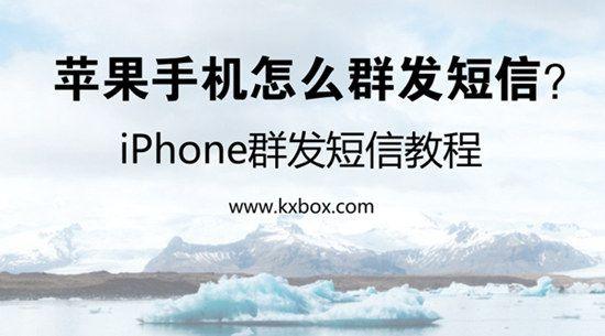 苹果手机怎么群发短信