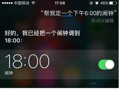 Siri功能