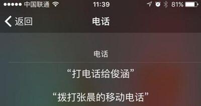 Siri发短信功能