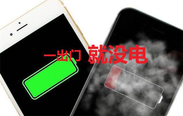 iPhone省电技巧
