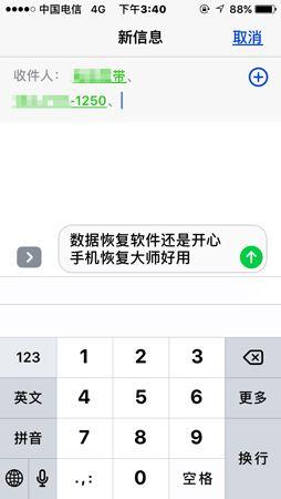 iPhone群发短信