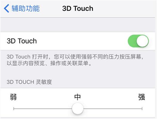 3D Touch没反应
