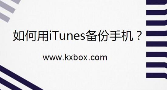 如何用iTunes备份手机?iTunes备份/恢复指南