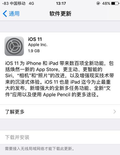 iOS11系统