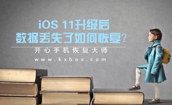 iOS 11升级后�