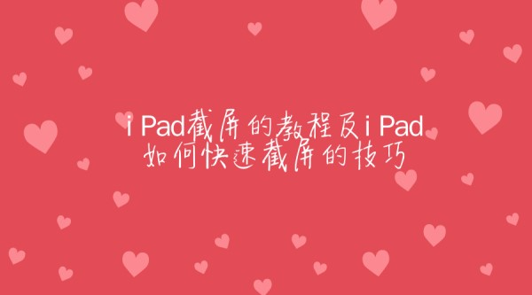 iPad截屏