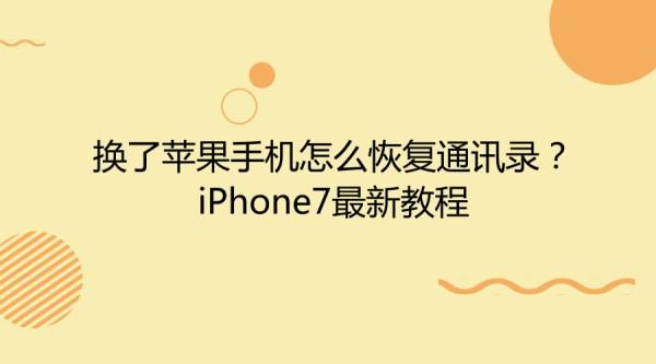 换了苹果手机怎么恢复通讯录