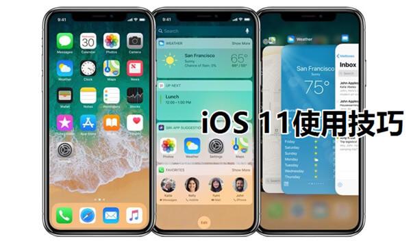 iOS 11正式发布,升级iOS 11这些技巧你都会吗