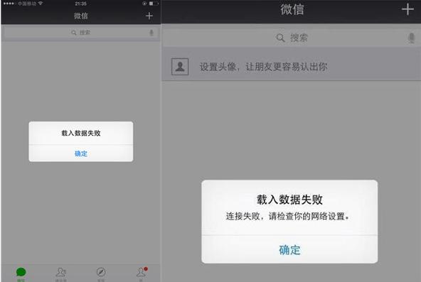 苹果手机微信载入数据失败