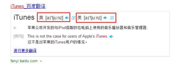 百度翻译iTunes