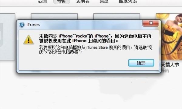 iTunes无法同步