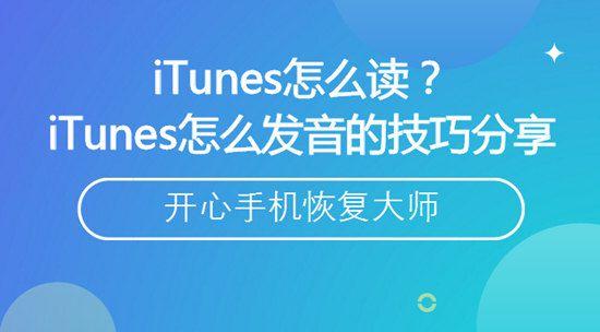 iTunes怎么读