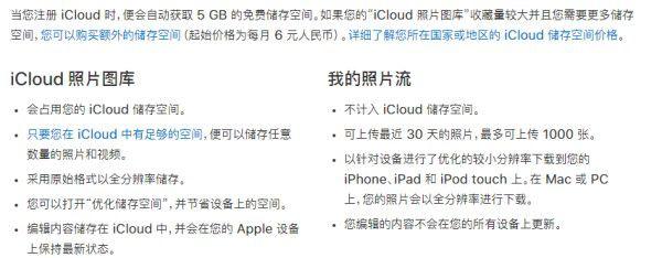 iCloud照片流不占用iCloud的储存空间