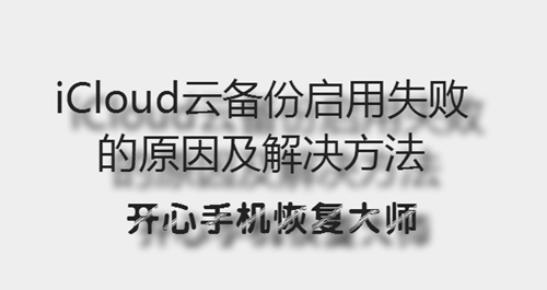 iCloud云备份启用失败