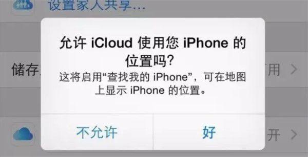 允许iCloud使用您iPhone的位置