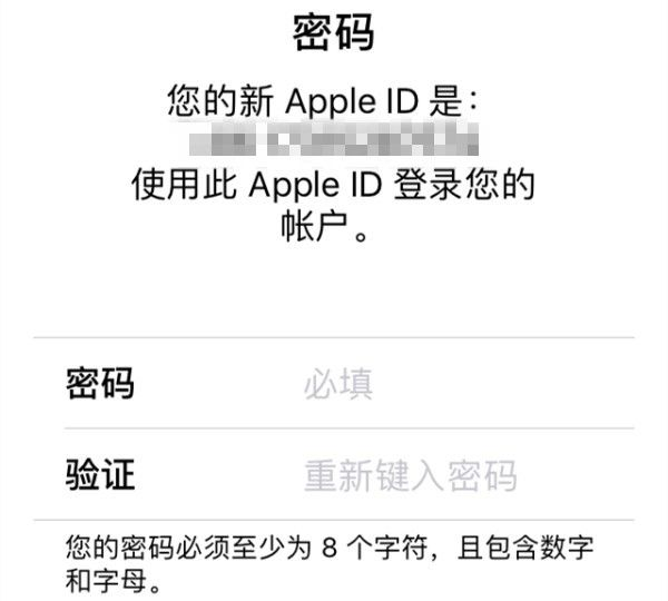 Apple ID密码