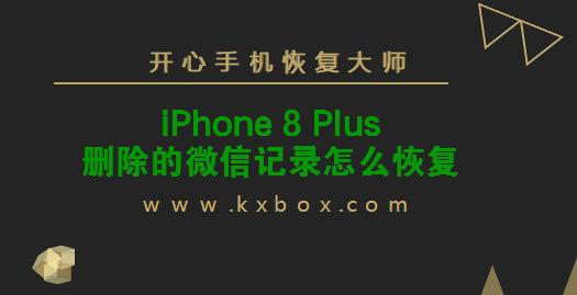 iPhone 8 Plus删除的微信记录怎么恢复