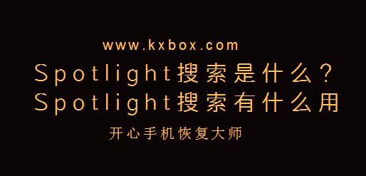 Spotlight搜索