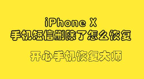 iPhone X手机短信删除了怎么恢复