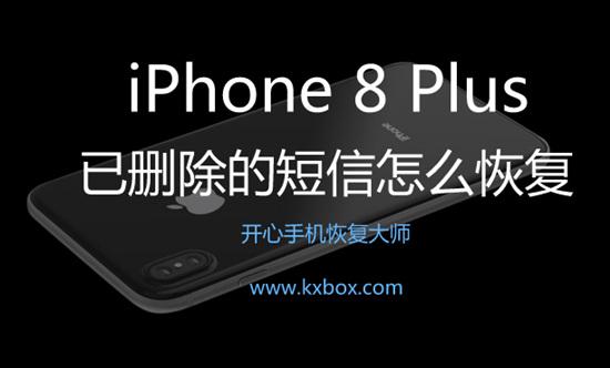 iPhone 8 Plus已删除的短信怎么恢复