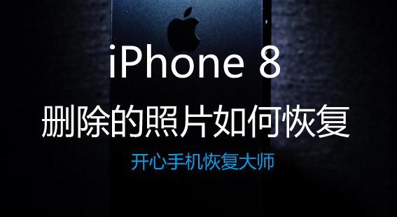 iPhone 8 Plus手机删除的照片如何恢复最简单