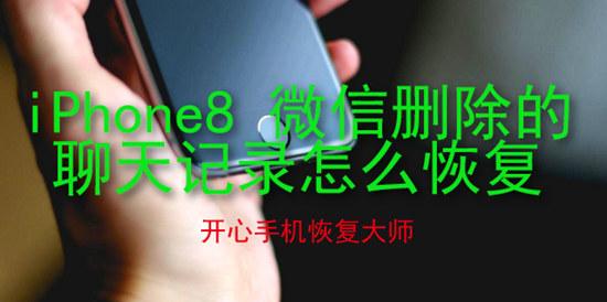 iPhone 8微信删除的聊天记录怎么恢复