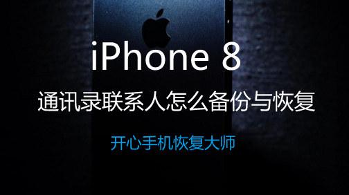 iPhone 8通讯录联系人怎么备份与恢复