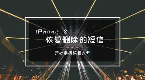 iPhone 8如何恢复删除的短信