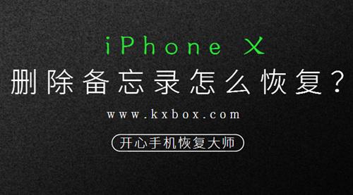 iPhone X删除备忘录怎么恢复