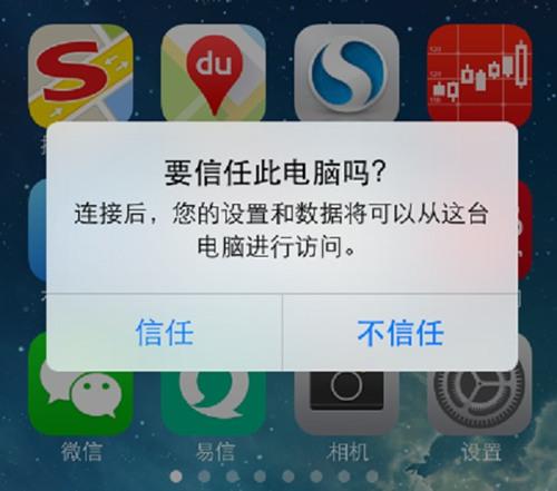 iphone取消信任电脑