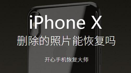 iPhone X删除的照片能恢复吗