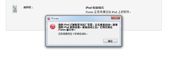 iPad越狱后还原