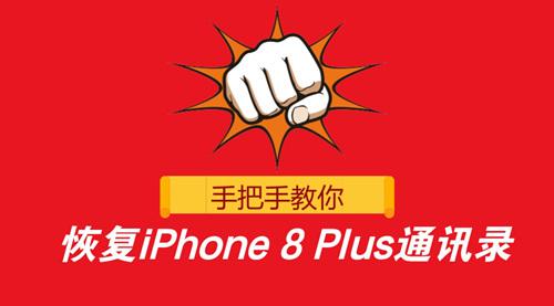iPhone 8 Plus手机通讯录没了怎么恢复