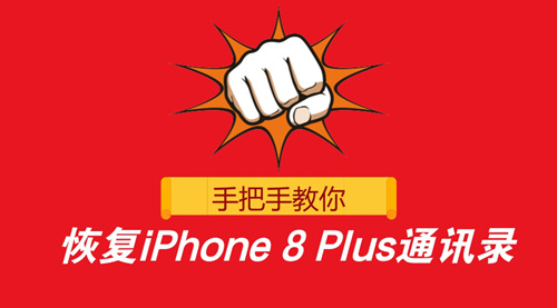 iPhone 8 Plus手机通讯录没了怎么恢复?最新教程