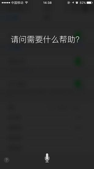 Siri怎么用