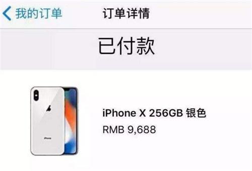 iPhone X预定