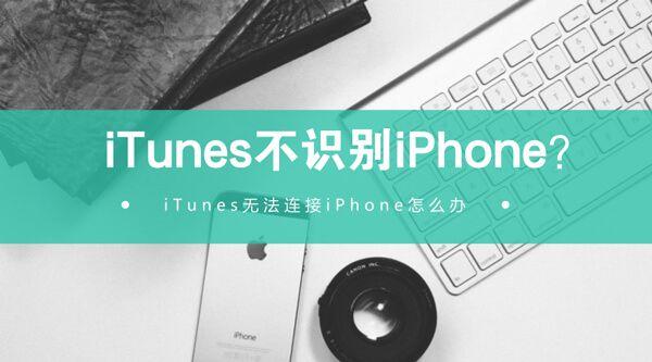iTunes无法连接iPhone