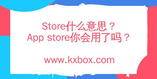 Store什么意思?App store你会用了吗?