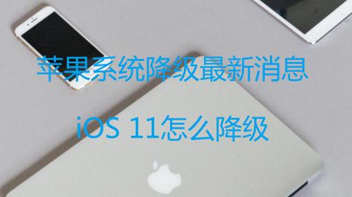苹果系统降级最新消息:iOS 11怎么降级