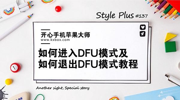 DFU模式