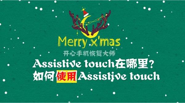 Assistive touch在哪里