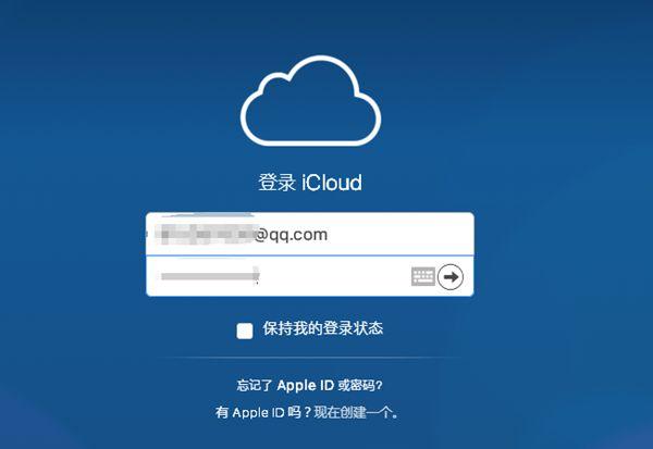 进入iCloud官网