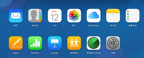 登陆iCloud账户